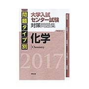 問題タイプ別大学入試センター試験対策問題集化学 2017 [単行本]