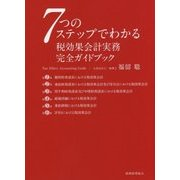 7つのステップでわかる税効果会計実務完全ガイドブック [単行本]