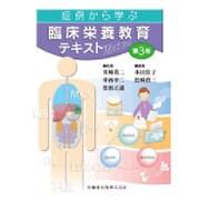 症例から学ぶ臨床栄養教育テキスト 第3版 [単行本]