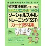 暗黙のルールが身につくソーシャルスキルトレーニング(SST)カード教材集―特別支援教育をサポートする [全集叢書]