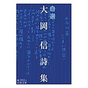 自選 大岡信詩集(岩波文庫) [文庫]