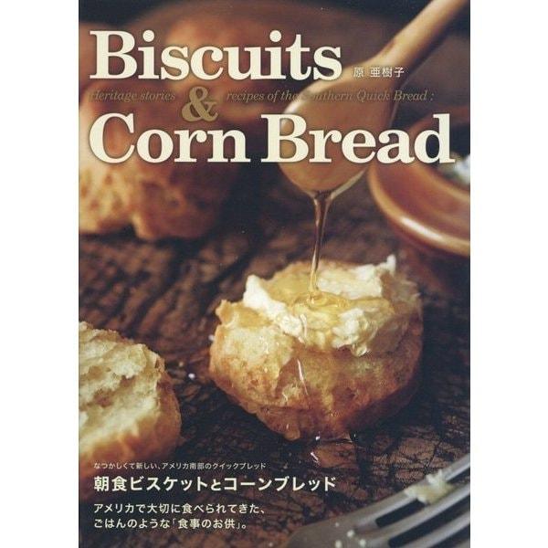 朝食ビスケットとコーンブレッド―なつかしくて新しい、アメリカ南部のクイックブレッド [単行本]