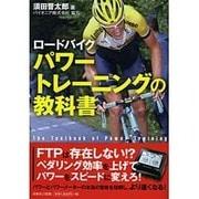 ロードバイク パワートレーニングの教科書 [単行本]