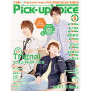Pick-Up Voice (ピックアップヴォイス) 2016年 06月号 [雑誌]