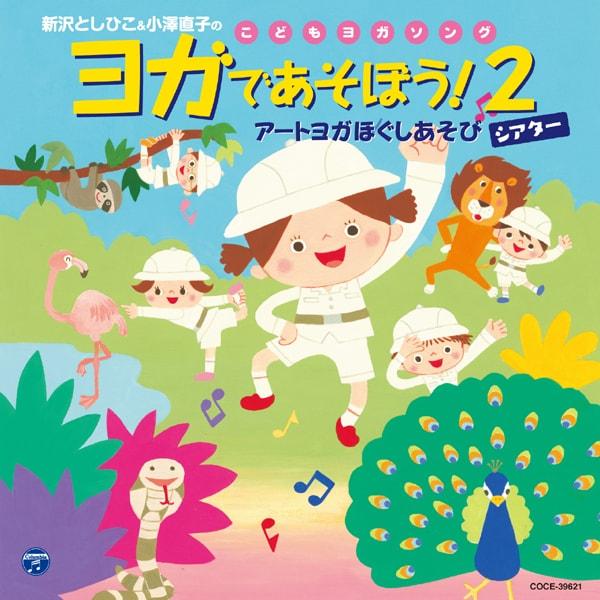 新沢としひこ/新沢としひこ&小澤直子のこどもヨガソング ヨガであそぼう!2 アートヨガほぐしあそびシアター