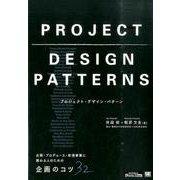 プロジェクト・デザイン・パターン-企画・プロデユース・新規事業に携わる人のための企画のコツ32 [単行本]