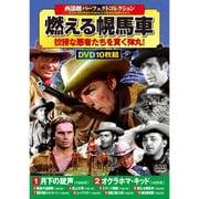 〈西部劇パーフェクトコレクション〉燃える幌馬車[DVD]