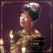 美空ひばりベスト 洋楽編 HIBARI SINGS WORLD STANDARDS