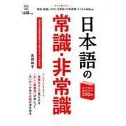 日本語の常識・非常識-敬語・間違いやすい日常語・大和言葉・ビジネス会話etc [ムックその他]