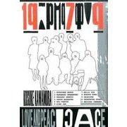 1q7q LOVE&PEACE [単行本]