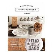 黒ペン1本ではじめるハンドメイドのカフェ風食器 [単行本]