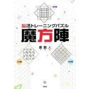 脳活トレーニングパズル魔方陣 [単行本]