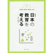 日本の教育を考える―現状と展望 第3版 [単行本]