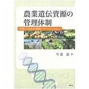 農業遺伝資源の管理体制―所有の正当化過程とシードシステム [単行本]