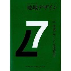 地域デザイン〈No.7〉特集 地域デザインと地域創生 [単行本]