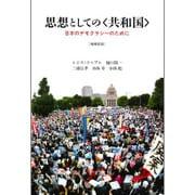 """思想としての""""共和国""""―日本のデモクラシーのために 増補新版 [単行本]"""