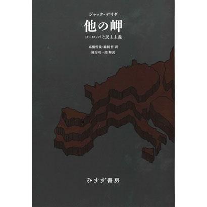 他の岬 新装版-ヨーロッパと民主主義 [単行本]