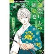 鎌倉けしや闇絵巻<3>(フラワーコミックス α) [コミック]