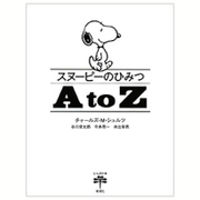 スヌーピーのひみつ A to Z(とんぼの本) [全集叢書]