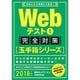 Webテスト〈1〉完全対策 玉手箱シリーズ〈2018年度版〉(就活ネットワークの就職試験完全対策〈2〉) [単行本]