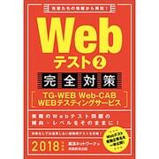 Webテスト〈2〉完全対策 TG-WEB・Web-CAB・WEBテスティングサービス〈2018年度版〉(就活ネットワークの就職試験完全対策〈3〉) [単行本]