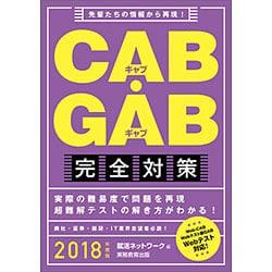 CAB・GAB完全対策〈2018年度版〉(就活ネットワークの就職試験完全対策〈4〉) [単行本]