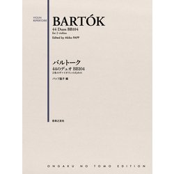 バルトーク44のデュオBB104-2本のヴァイオリンのための [単行本]