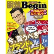 眼鏡Begin vol.20(ビッグマンスペシャル) [ムックその他]