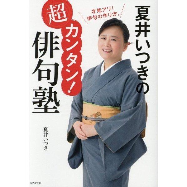 夏井いつきの超カンタン!俳句塾 [単行本]