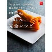 「Wakiya一笑美茶樓」脇屋友詞のおいしい理由。中華のきほん、完全レシピ(一流シェフのお料理レッスン) [単行本]