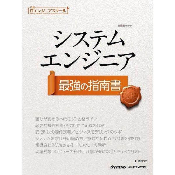 システムエンジニア 最強の指南書 (日経ITエンジニアスクール) [ムックその他]