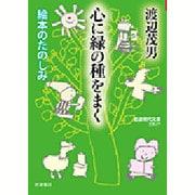 心に緑の種をまく―絵本のたのしみ(岩波現代文庫) [文庫]