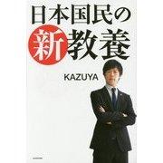 日本国民の新教養 [単行本]