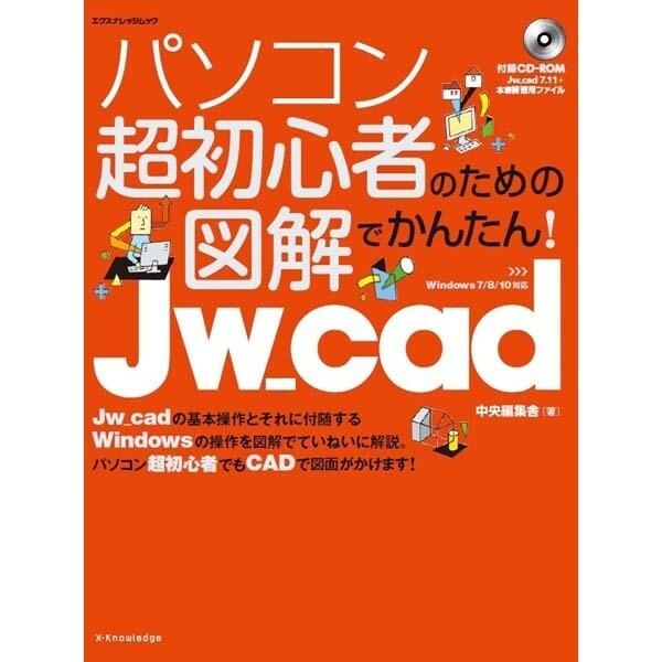 パソコン超初心者のための図解でかんたん! Jw_cad[Windows7/8/10対応] [ムックその他]