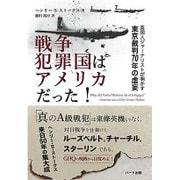 戦争犯罪国はアメリカだった!―英国人ジャーナリストが明かす東京裁判70年の虚妄 [単行本]