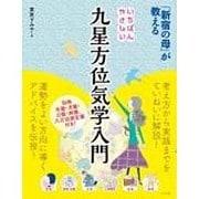 「新宿の母」が教えるいちばんやさしい九星方位気学入門 [単行本]