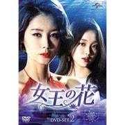 女王の花 DVD-SET2