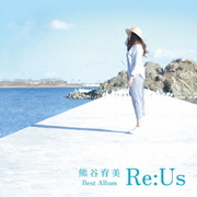 熊谷育美 BEST ALBUM ~Re:Us~