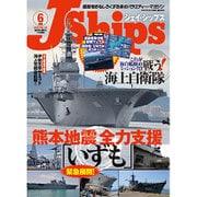 J Ships (ジェイ・シップス) 2016年 06月号 [雑誌]