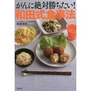 がんが消える! 和田式食事法 [単行本]