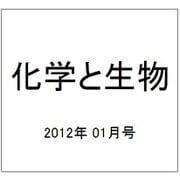 化学と生物 2012年 01月号 [雑誌]