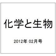 化学と生物 2012年 02月号 [雑誌]