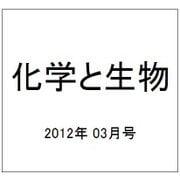 化学と生物 2012年 03月号 [雑誌]