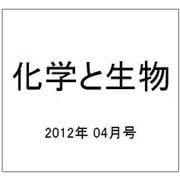 化学と生物 2012年 04月号 [雑誌]