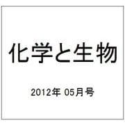 化学と生物 2012年 05月号 [雑誌]
