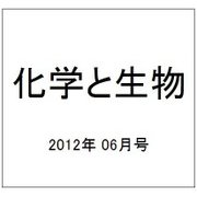 化学と生物 2012年 06月号 [雑誌]