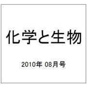 化学と生物 2010年 08月号 [雑誌]