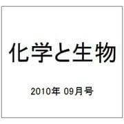 化学と生物 2010年 09月号 [雑誌]