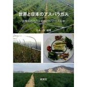 世界と日本のアスパラガス-国際化時代の日本のアスパラガス栽培 [単行本]