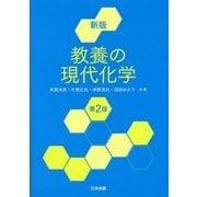 教養の現代化学 新版第2版 [単行本]